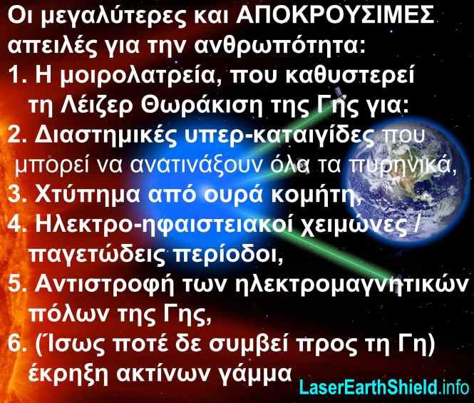 --LES solar flare Earth final LES-el